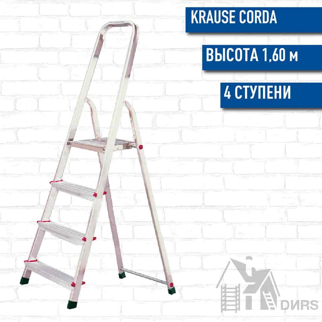 Односекционная стремянка krause Corda (4 ступени)