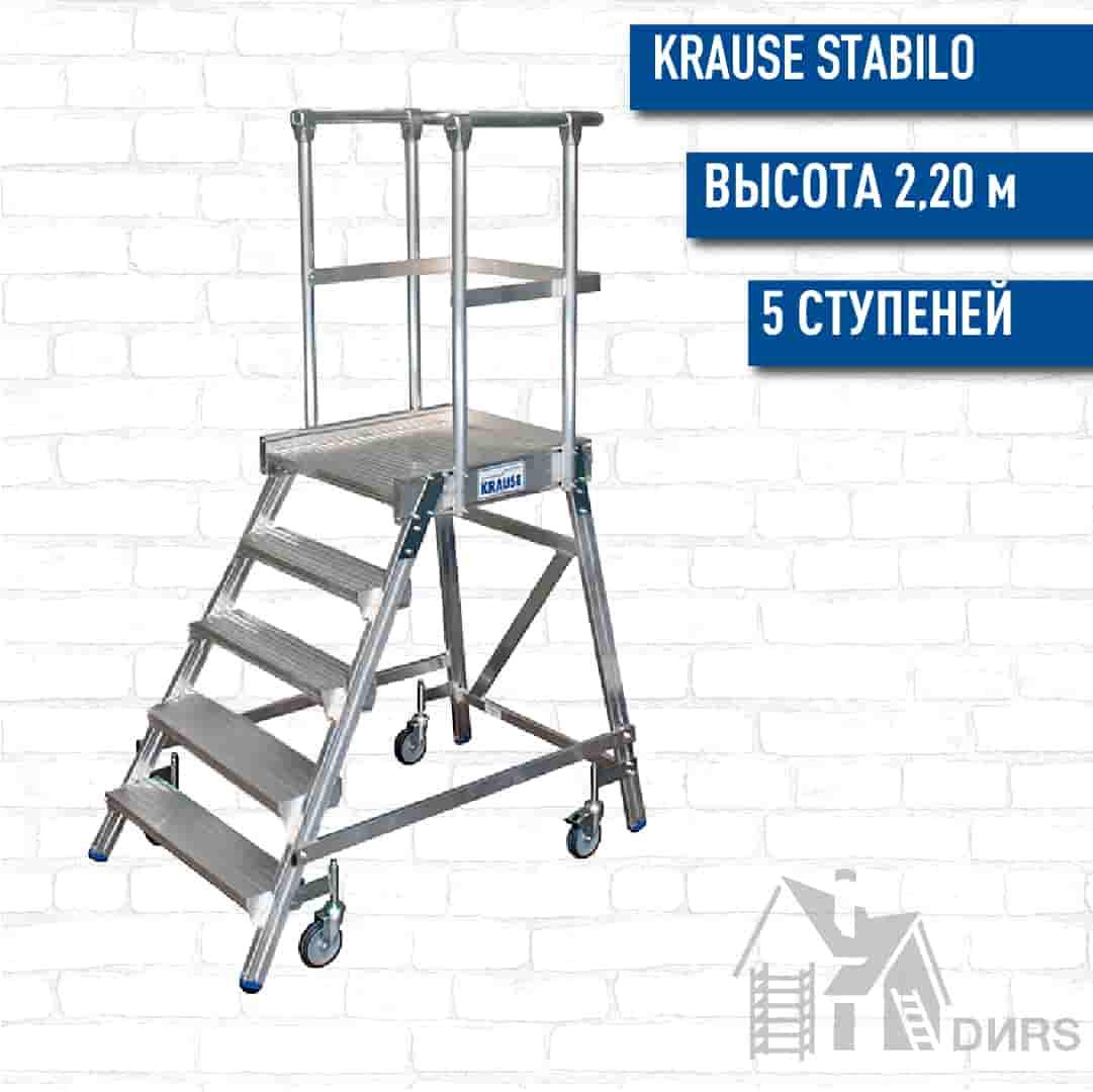 Krause (Краузе) односторонняя передвижная лестница с платформой Stabilo (5 ступеней)