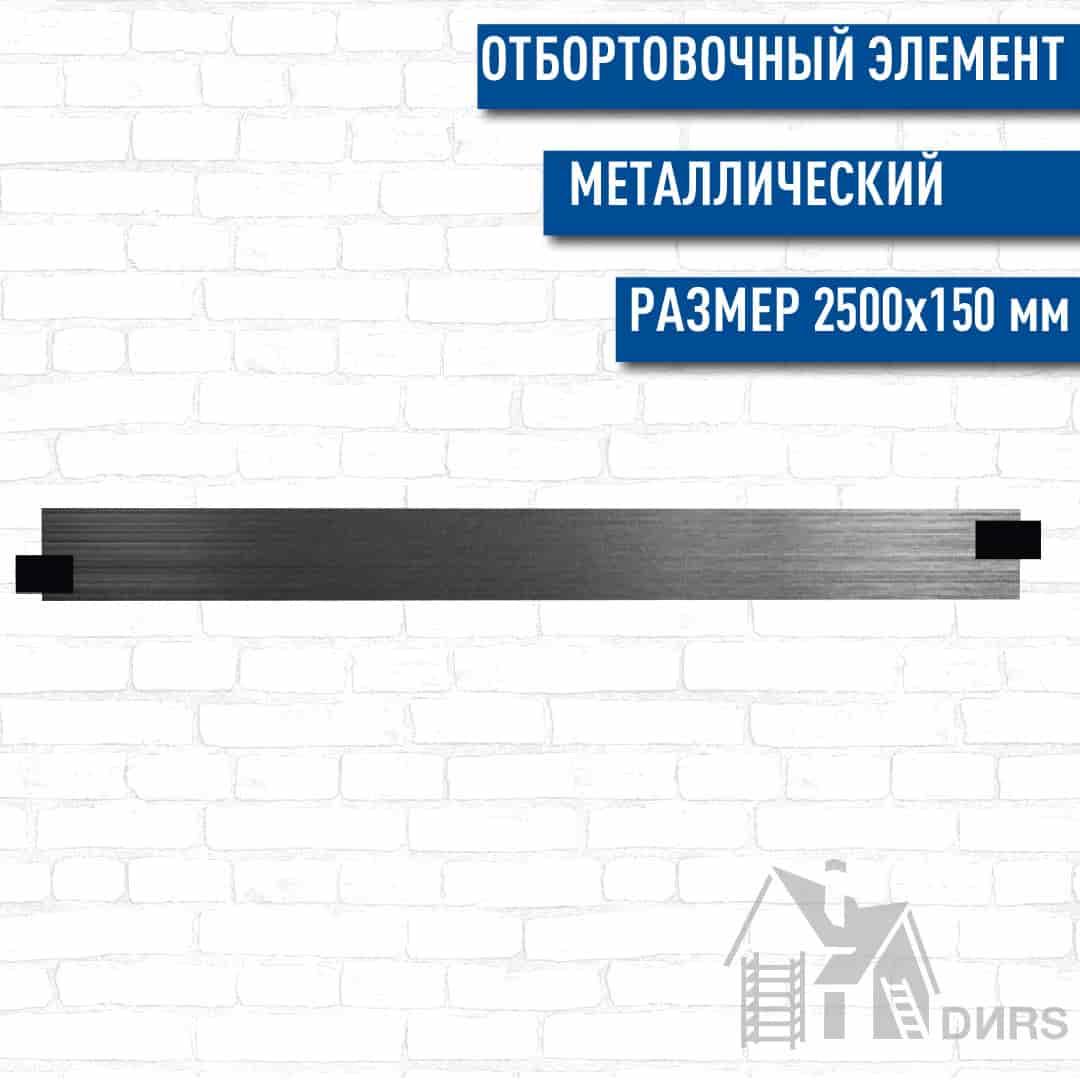 Отбортовочный мет. эл. 2500*150 мм