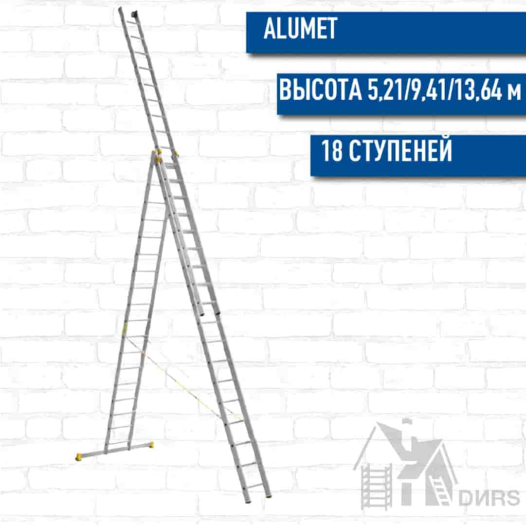 Лестница Алюмет (Alumet) алюминиевая трехсекционная профессионал (18 ступеней)