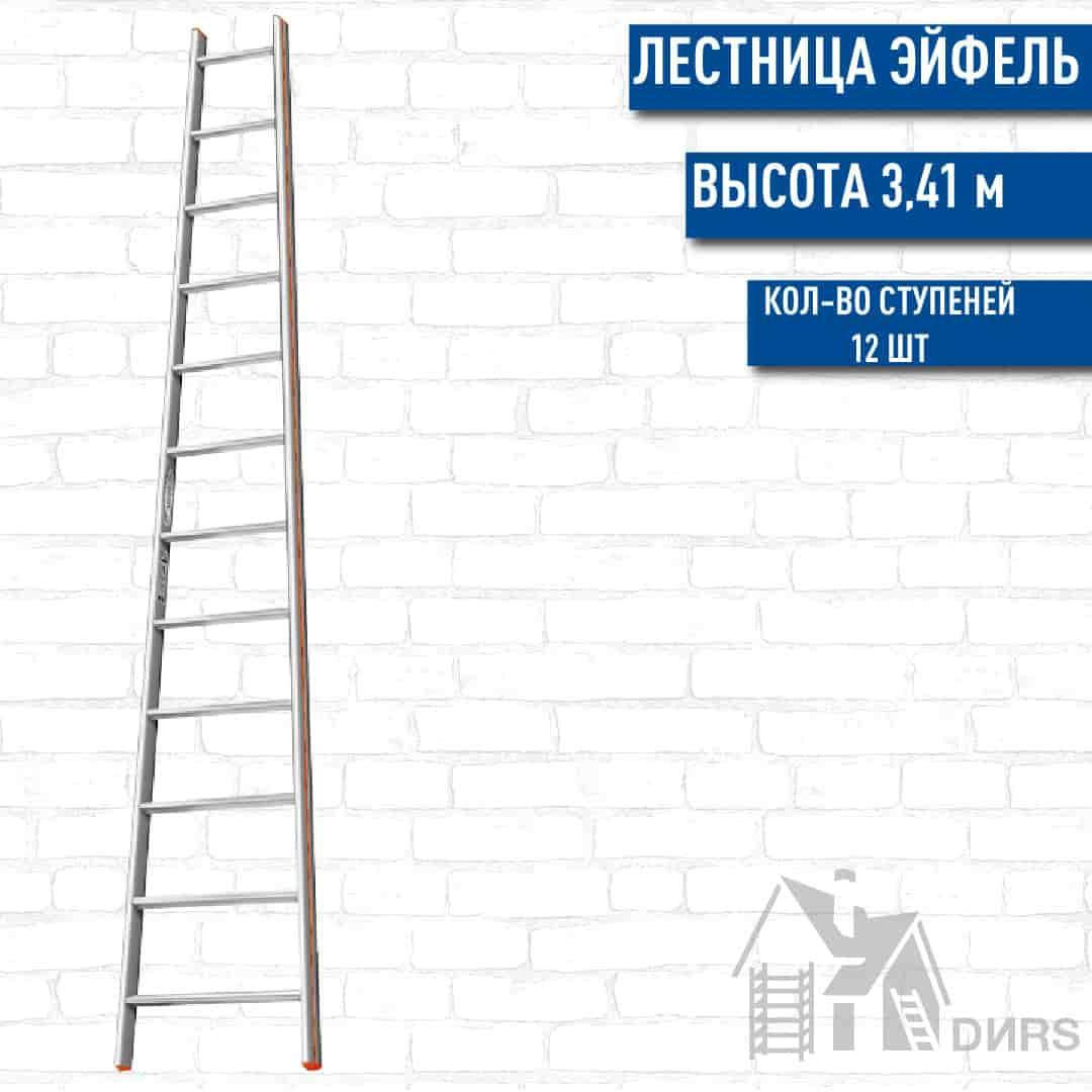 Эйфель односекционная алюминиевая лестница Комфорт-Профи-Пирамида (12 ступеней)