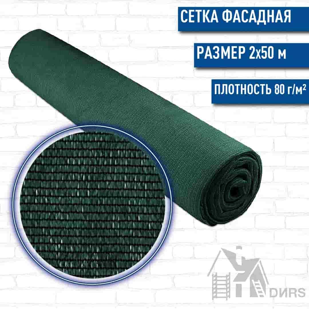 Сетка фасадная темно-зеленая 80 гр (2x50)