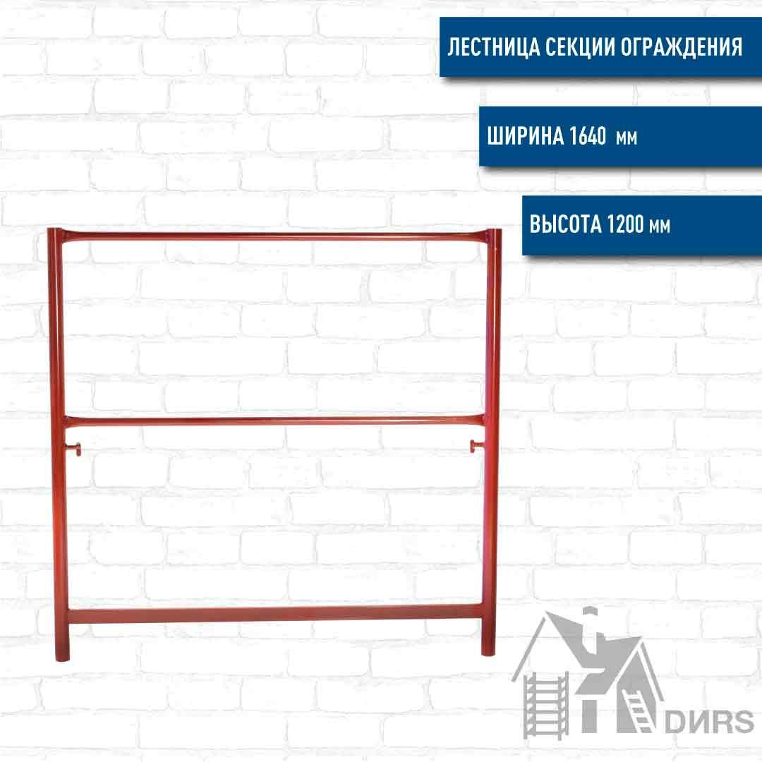 Лестница секции ограждения 1640х1200 мм для вышки тура ВСР-5, ВСР-6