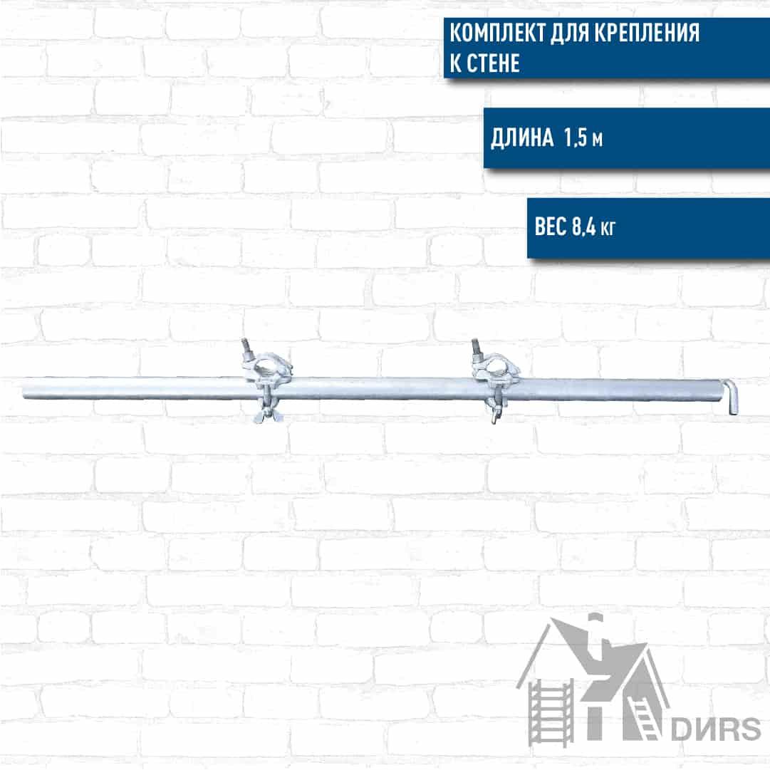 Комплект для крепления к стене 1.5 м