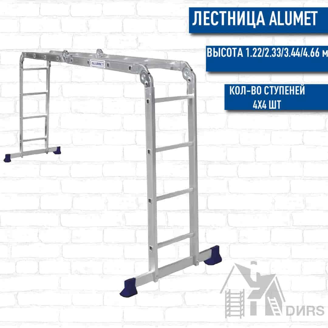 Лестница Алюмет (Alumet) трансформер алюминиевая стандарт (4x4 ступеней)