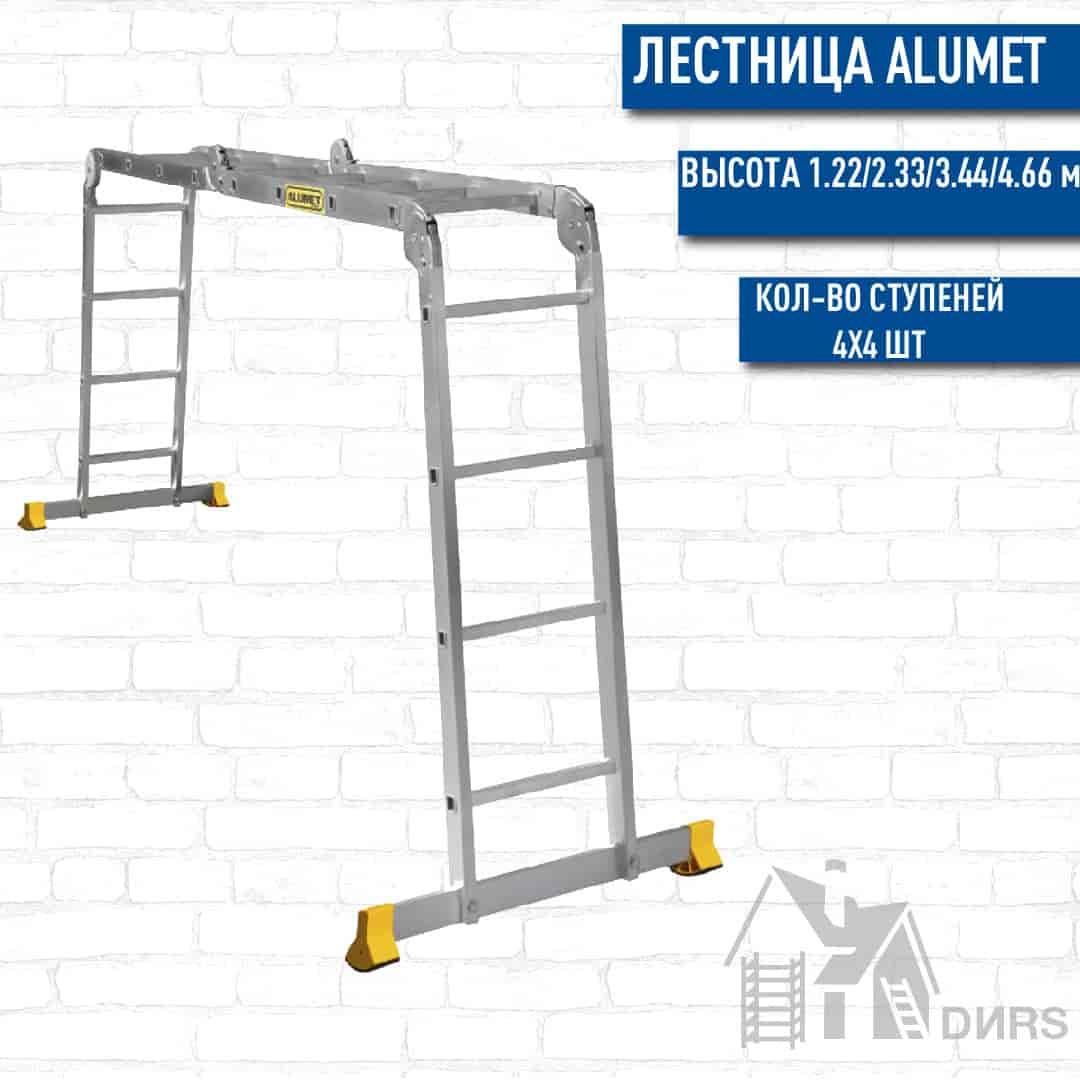 Лестница Алюмет (Alumet) трансформер алюминиевая профессионал (4x4 ступеней)