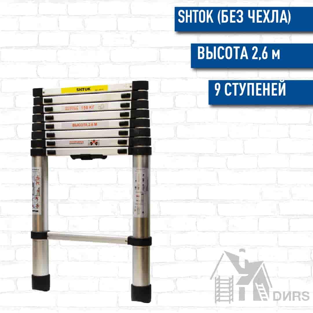 SHTOK (Шток) телескопическая алюминиевая лестница без чехла (9 ступеней)