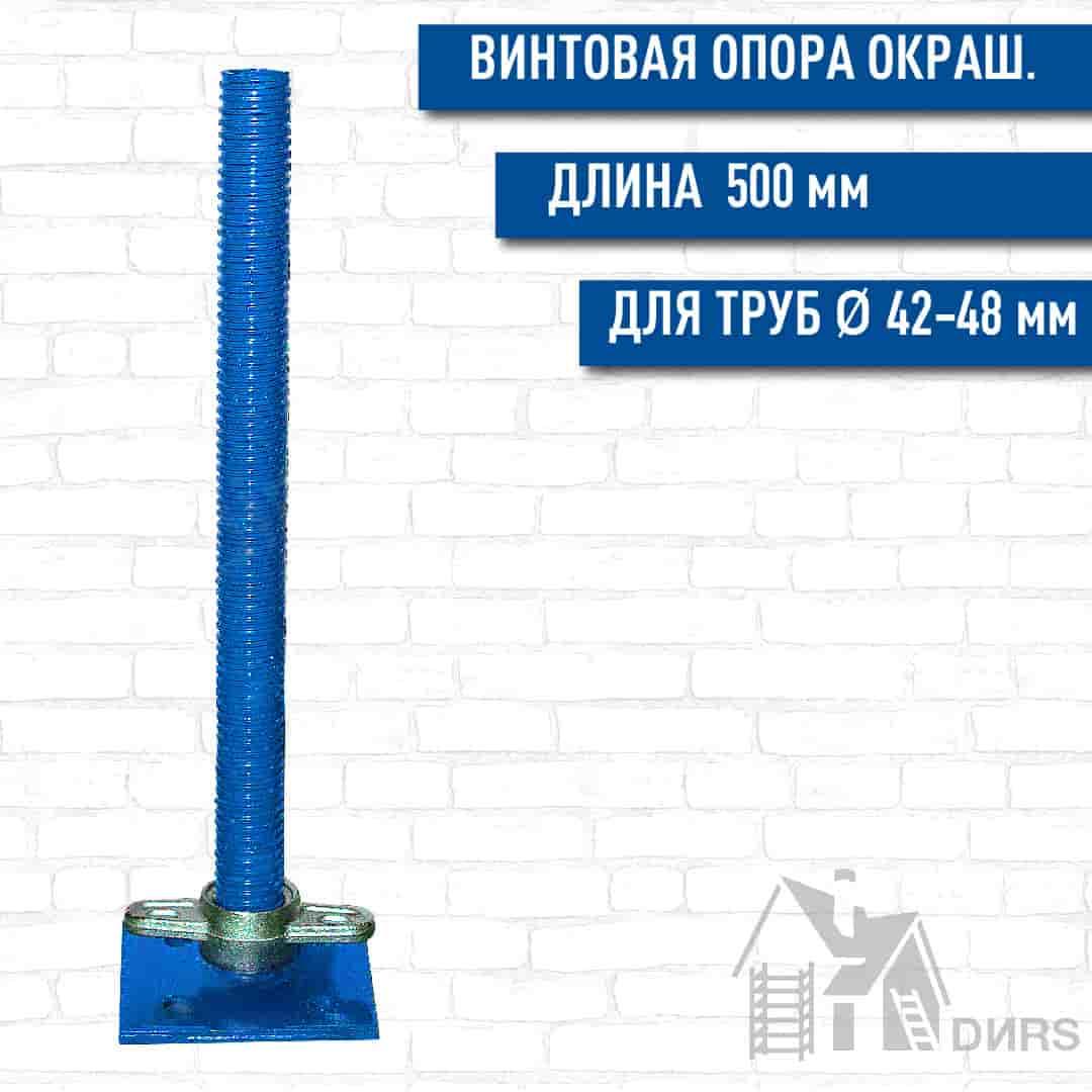 Винтовая опора для лесов 500 мм Ф 42-48 мм
