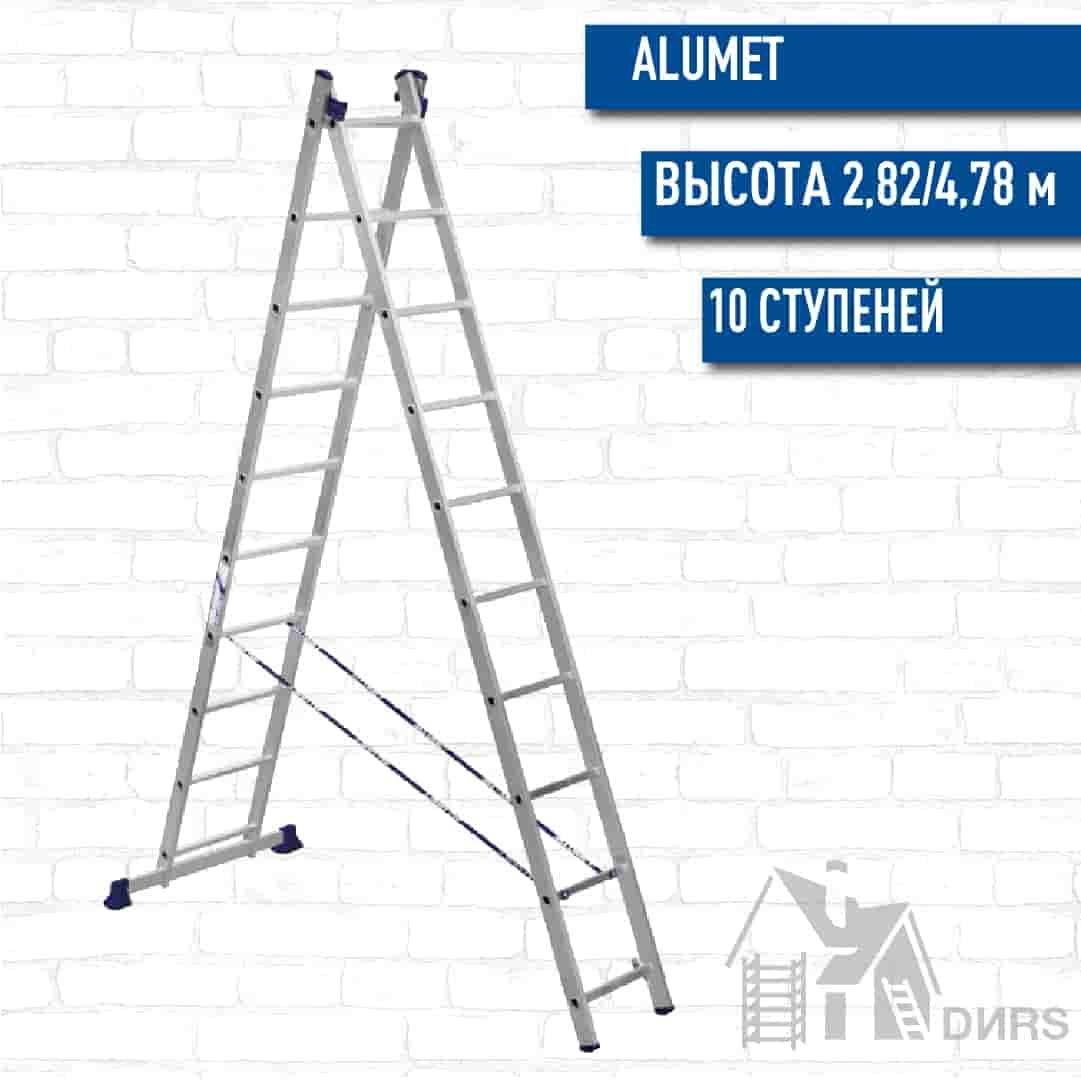 Алюмет (Alumet) двусекционная лестница алюминиевая стандарт (10 ступеней)
