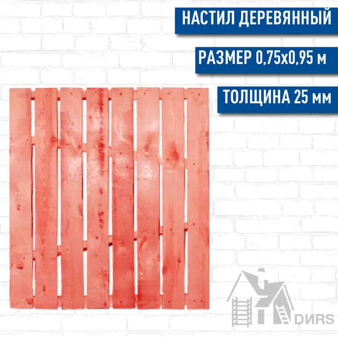 Настил деревянный для рамных строительных лесов ЛР-10, 2 категории 0,75*0,95 (25мм)