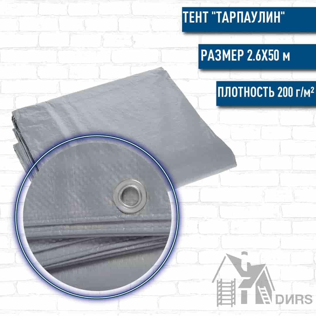 """Фасадный тент """"Тарпаулин"""" (200г/м2) 2,6х50"""