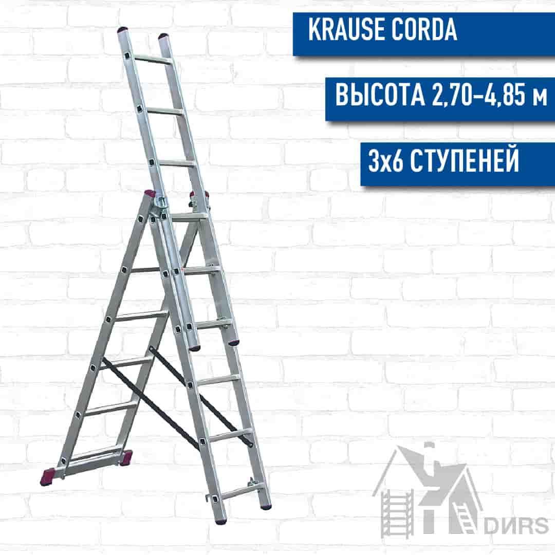 Трехсекционная лестница Krause Corda 3х6 ст