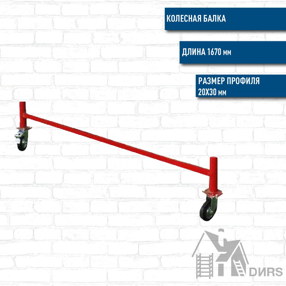 Колесная балка 1670 мм для вышки тура ВСР-1 (эконом), ВСР-3 (эконом), ВСР-5 (эконом)
