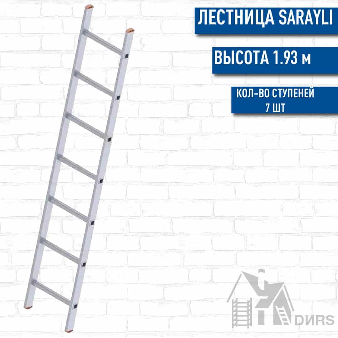 Sarayli-m односекционная лестница алюминиевая стандарт (7 ступеней)