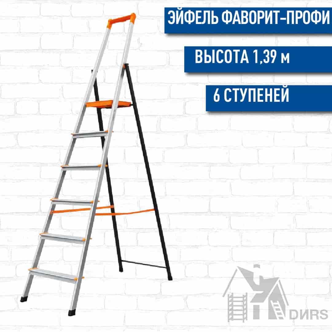 Эйфель алюминиевая стремянка односторонняя Фаворит-Профи (6 ступеней)
