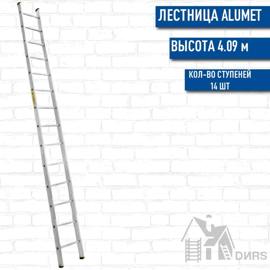 Лестница Алюмет (Alumet) алюминиевая односекционная профессиональная (14 ступеней)