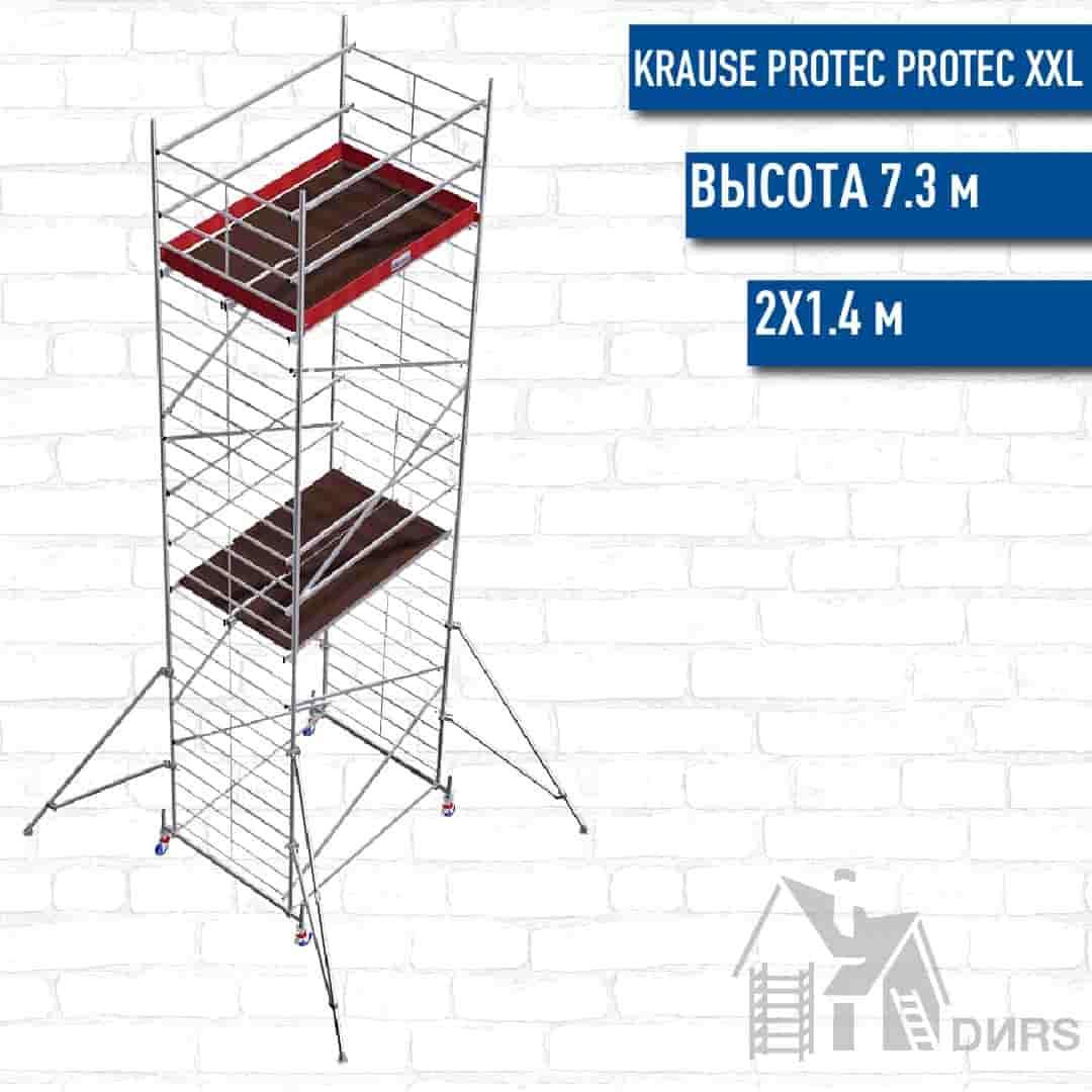ProTec XXL высота 7.3 м, размер площадки (2х1.4 м)