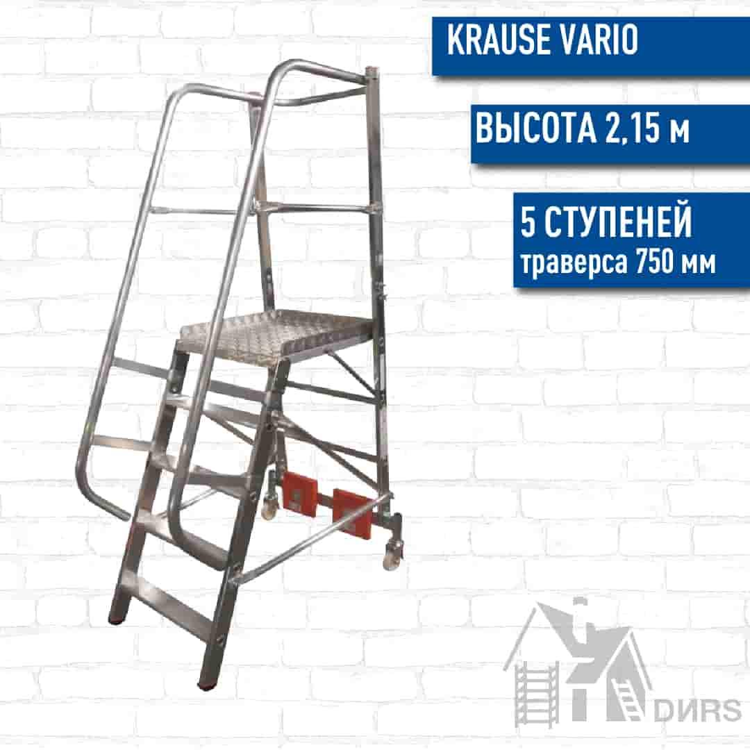 Лестница с платформой Krause Vario Kompakt, 5 ступ, траверс 0,75м