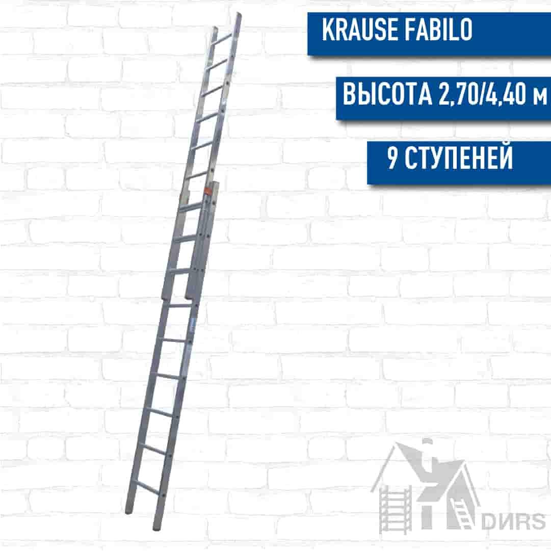 Krause Fabilo лестница алюминиевая двухсторонняя (2х9 ступеней)