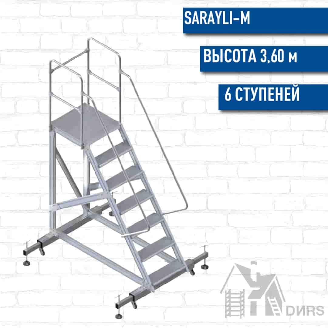 Сарайлы (Sarayli) Односторонняя лестница-платформа с настраиваемыми ножками (6 ступеней)