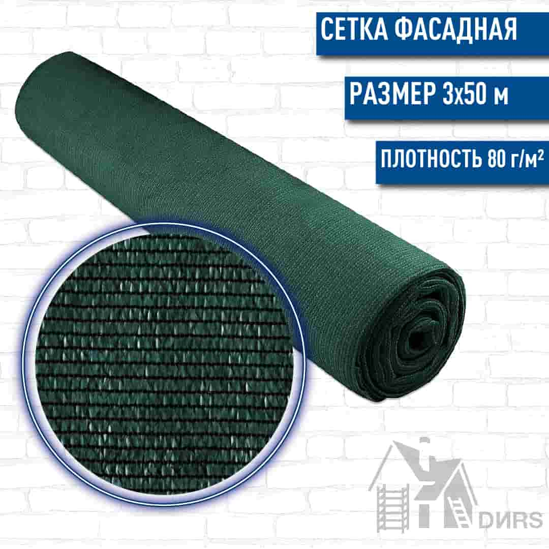 Сетка фасадная темно-зеленая 80 гр (3x50)