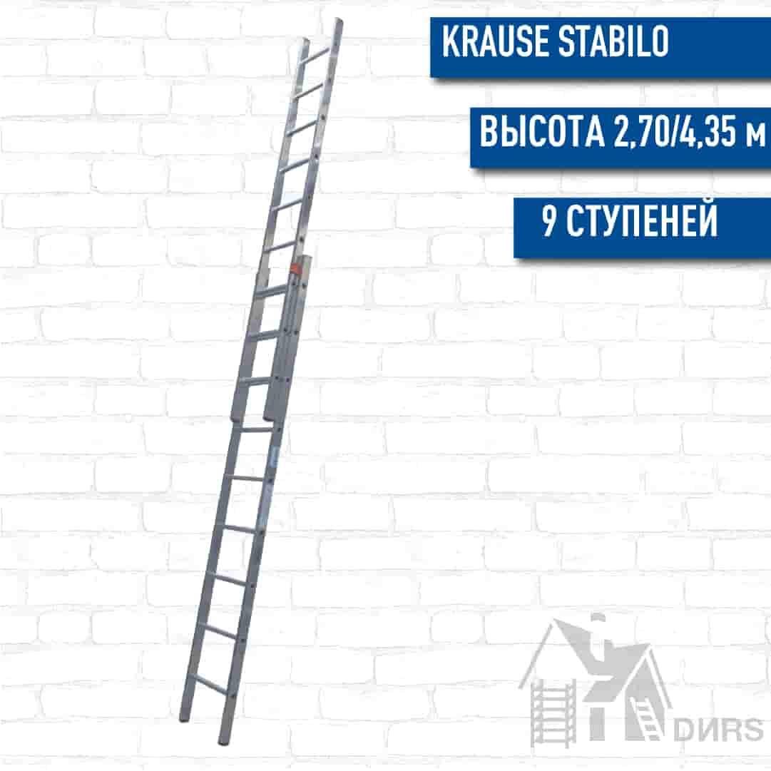 Krause Stabilo лестница алюминиевая двухсторонняя (2х9 ступеней)