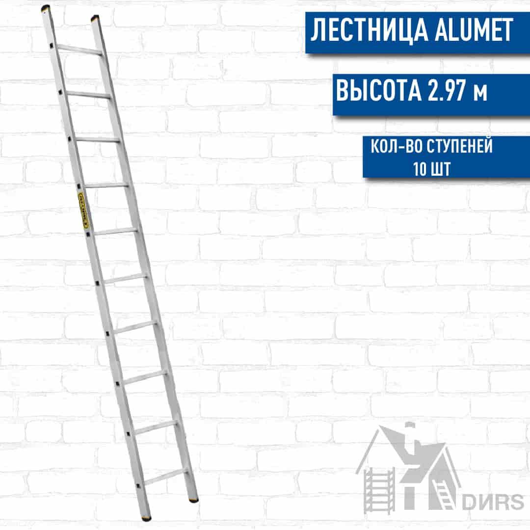 Лестница Алюмет (Alumet) алюминиевая односекционная профессиональная (10 ступеней)