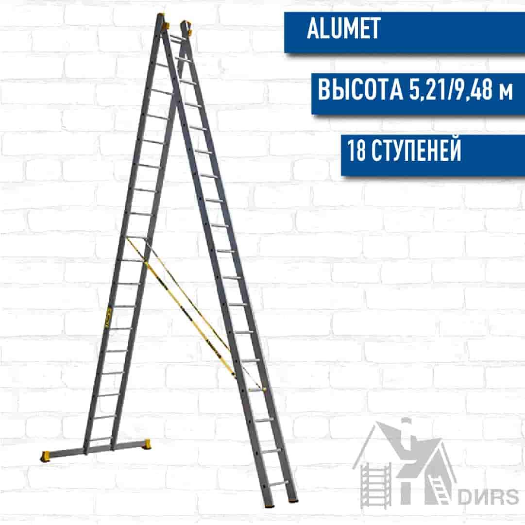 Лестница Алюмет (Alumet) алюминиевая двухсекционная профессионал (18 ступеней)