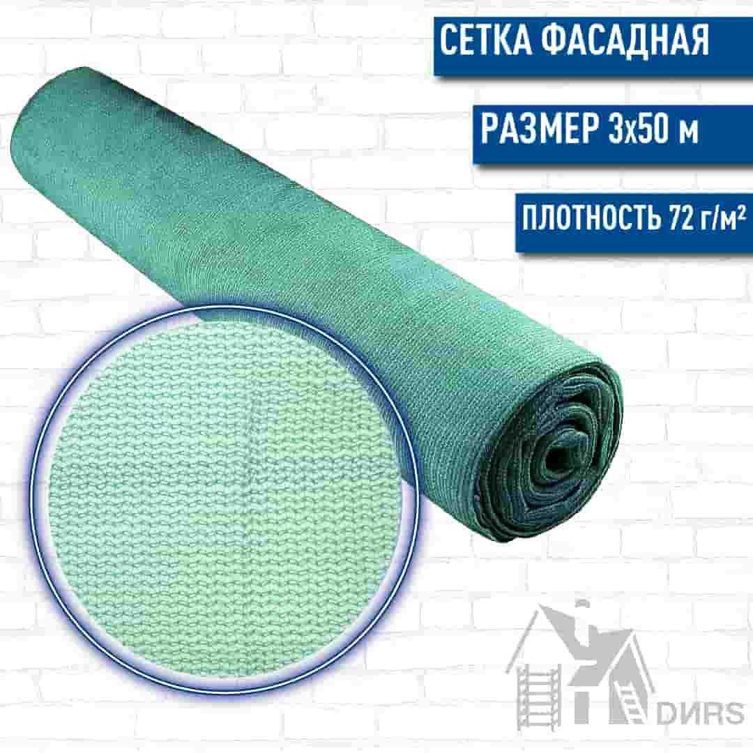 Сетка фасадная изумрудная 72 гр (3x50)