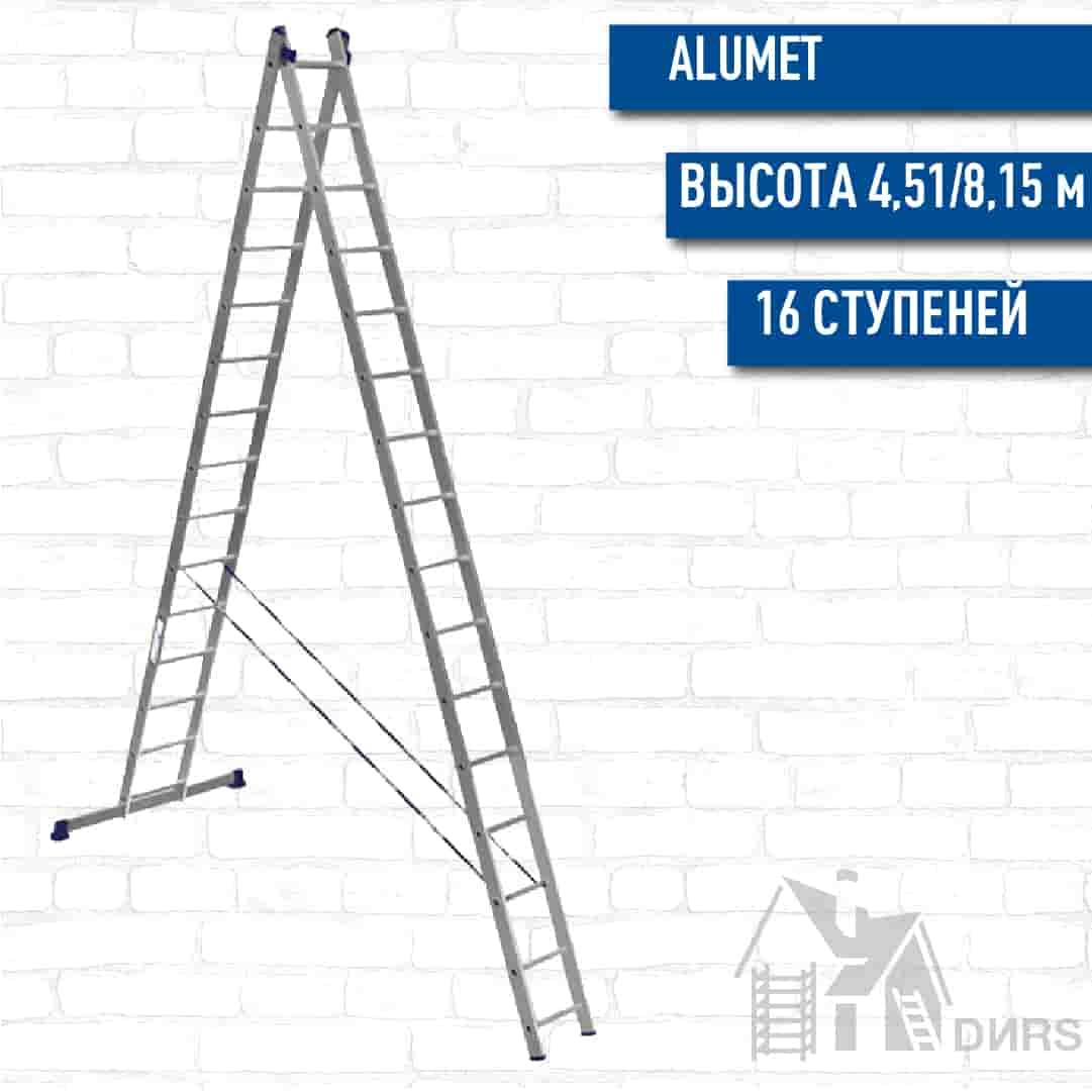 Алюмет (Alumet) двусекционная лестница алюминиевая стандарт (16 ступеней)