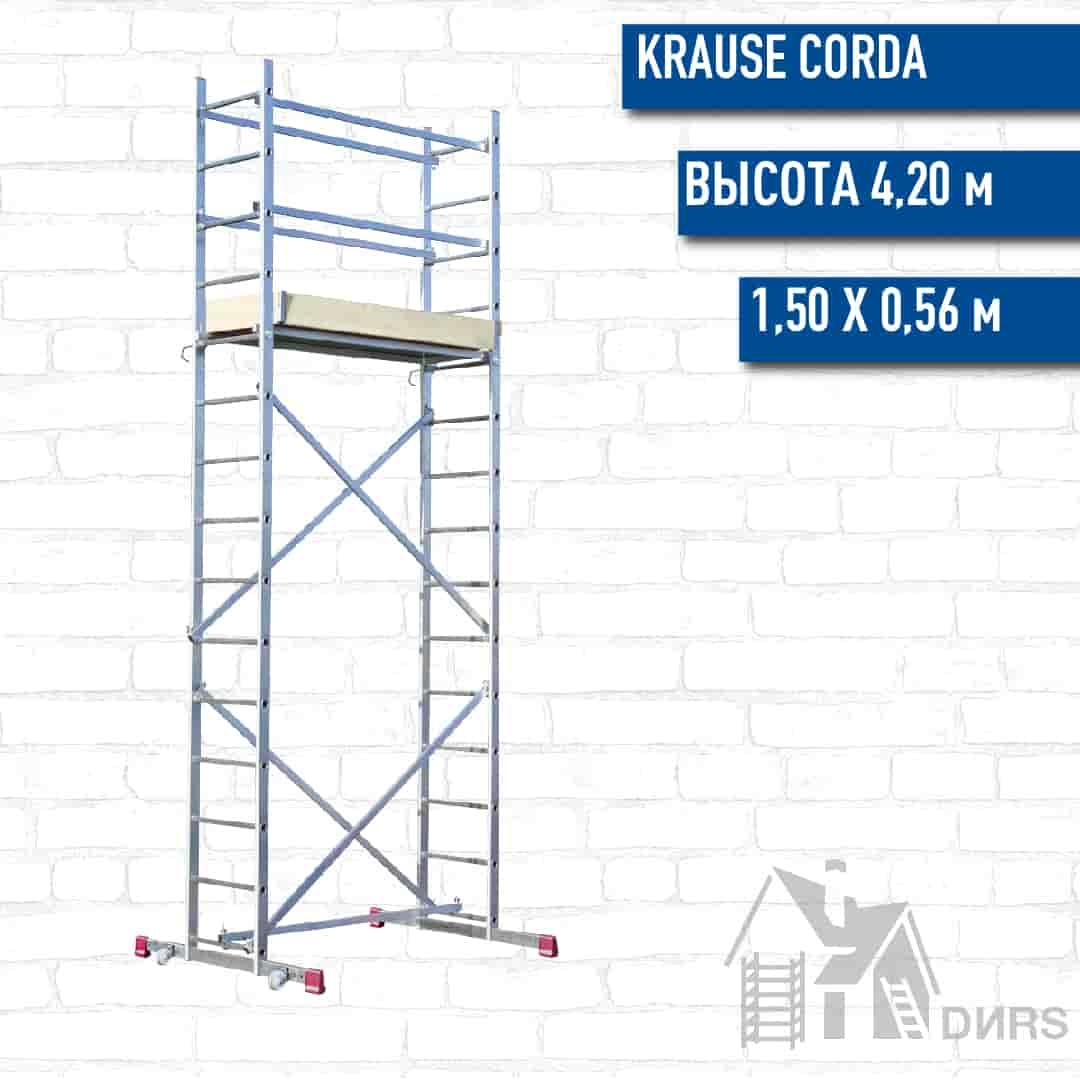 Малые монтажные подмости CORDA с роликами (Высота 4,2 м.)