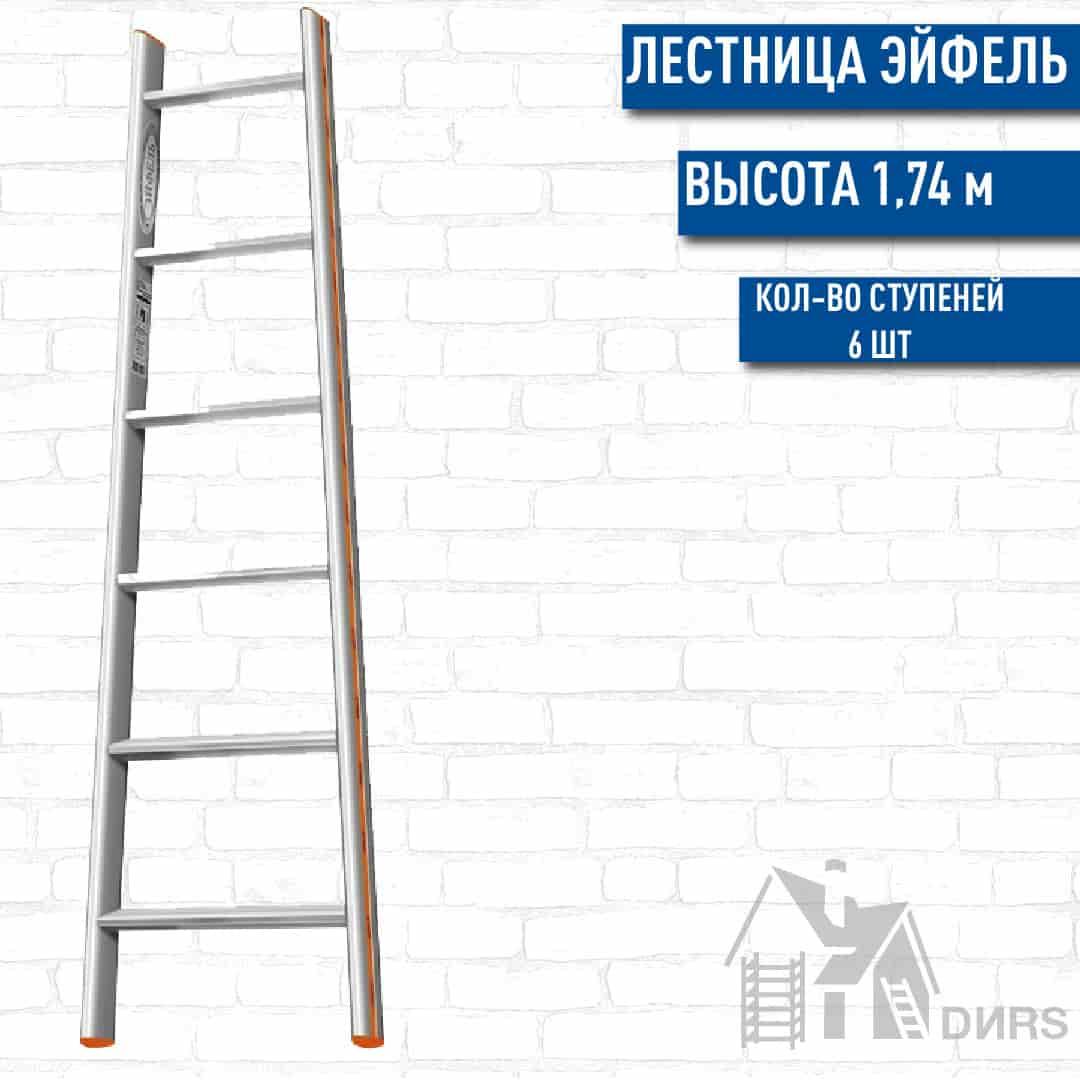 Эйфель односекционная алюминиевая лестница Комфорт-Профи-Пирамида (6 ступеней)