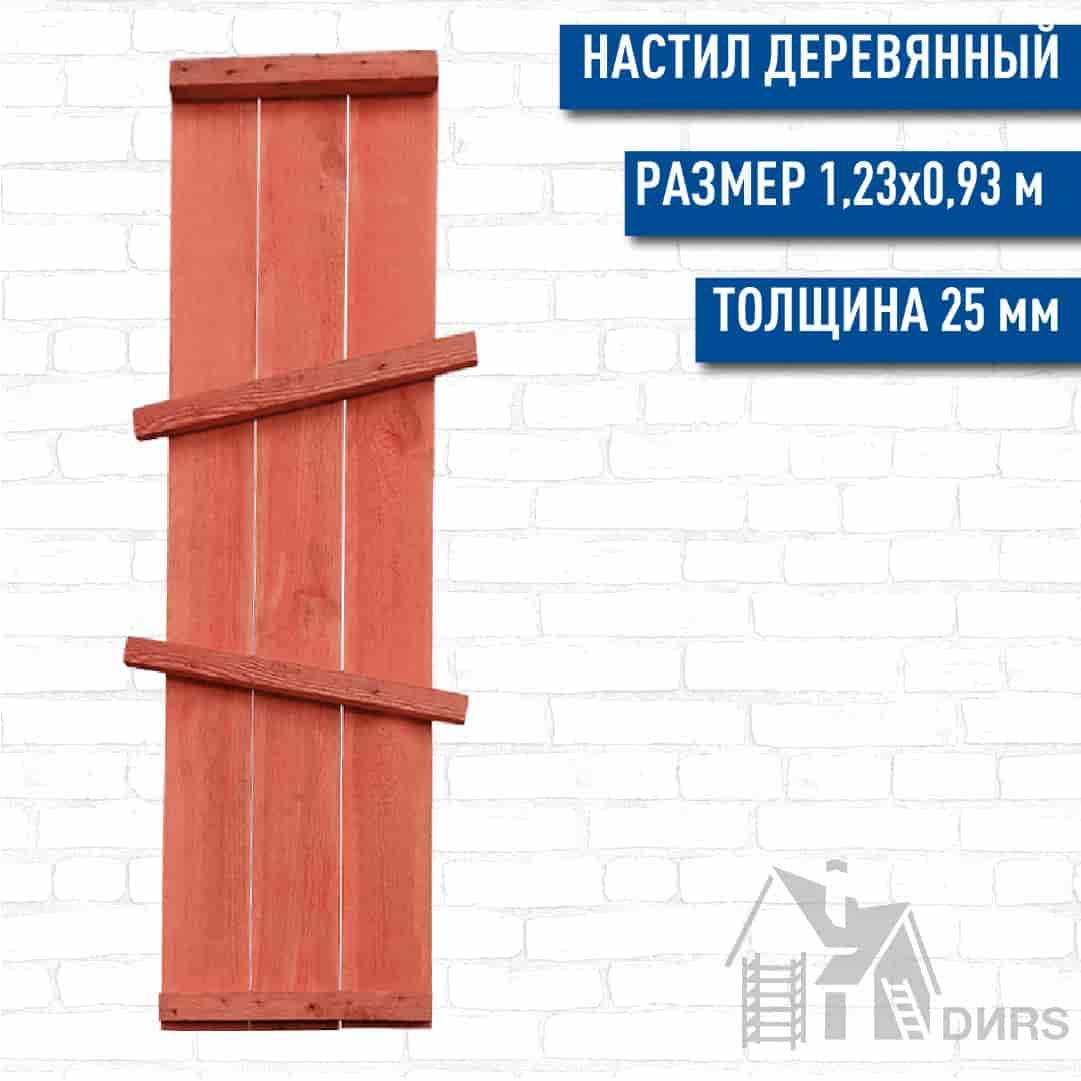 Настил деревянный для хомутовых, клиновых, штыревых строительных лесов 1 категории 1,23*0,93 (25 мм.)