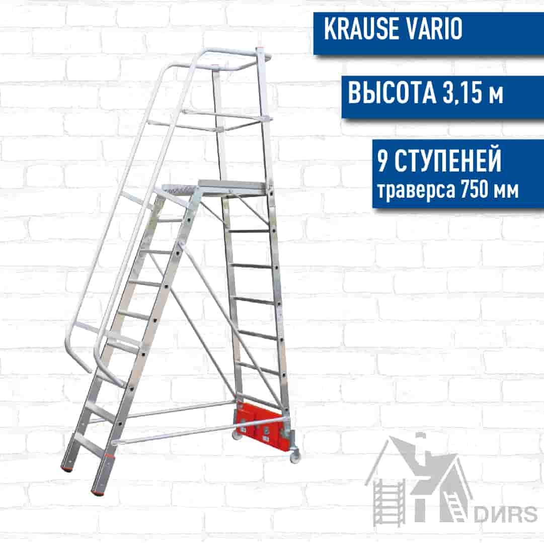 Лестница с платформой Krause Vario Kompakt, 9 ступ, траверс 0,75м