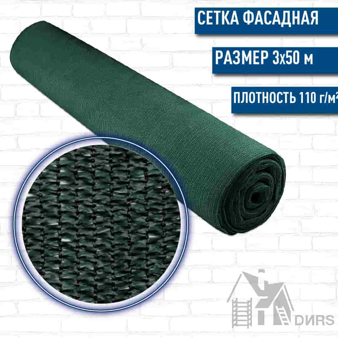 Сетка фасадная негорючая темно-зеленая 110 гр (3x50)
