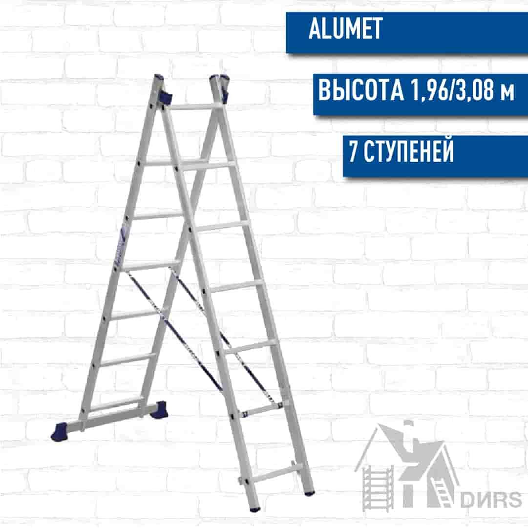 Алюмет (Alumet) двухсекционная лестница алюминиевая стандарт (7 ступеней)