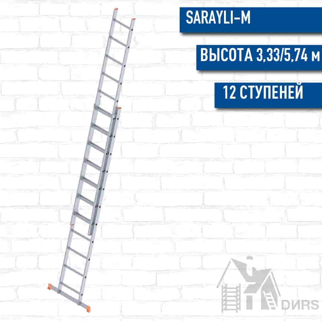 Sarayli-m двухсекционная лестница алюминиевая стандарт (12 ступеней)