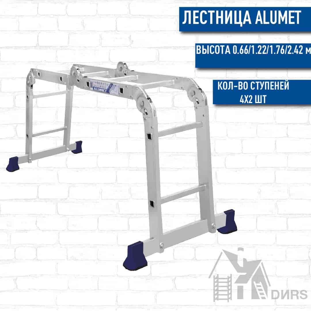 Лестница Алюмет (Alumet) трансформер алюминиевая стандарт (4x2 ступеней)