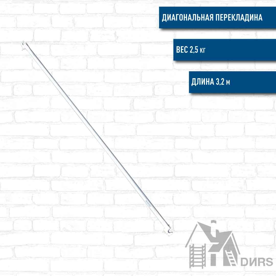 Диагональная перекладина STABILO 2.5 м