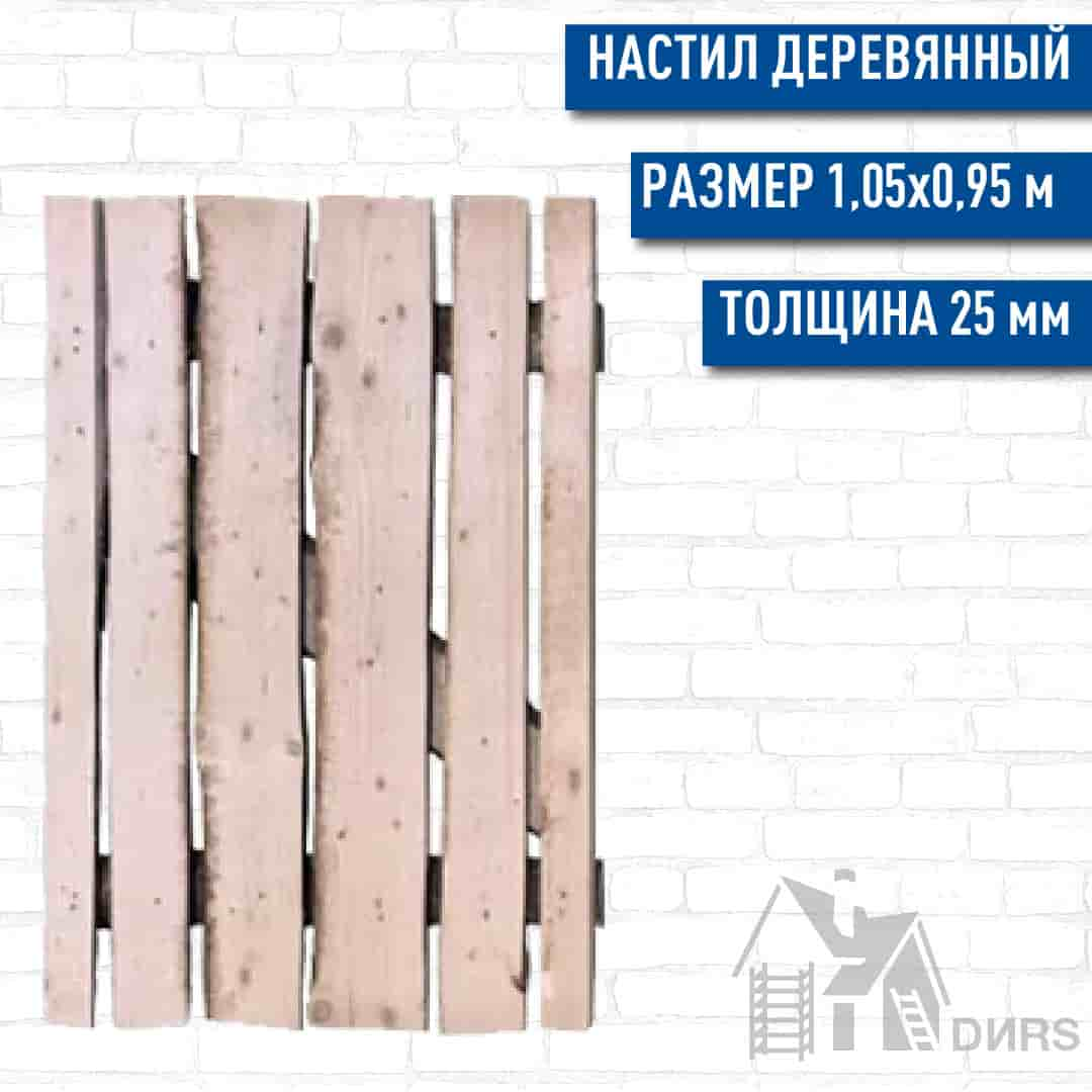 Настил деревянный для рамных строительных лесов 4 категории монтажный 1,05*0,95 (25мм)