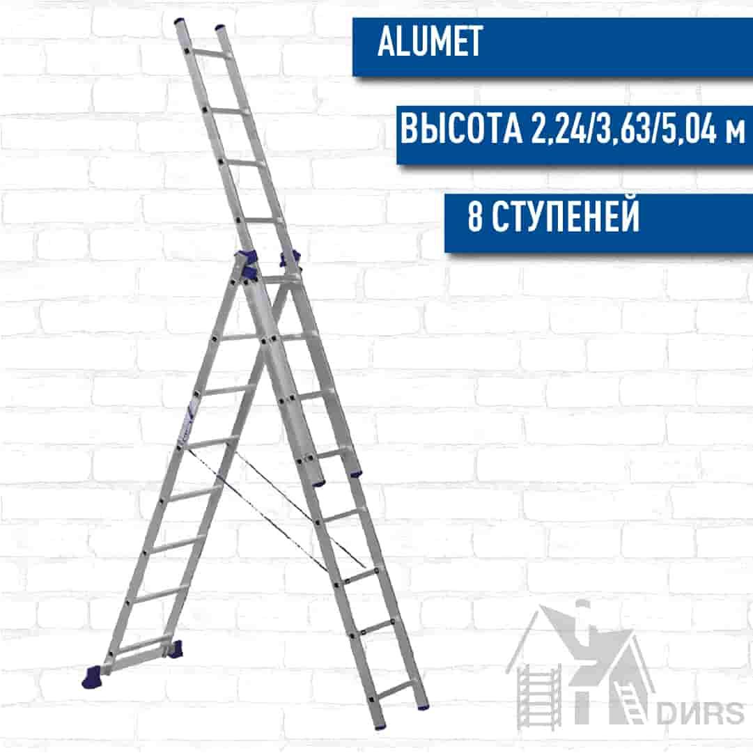 Лестница Алюмет (Alumet) алюминиевая трехсекционная стандарт (8 ступеней)