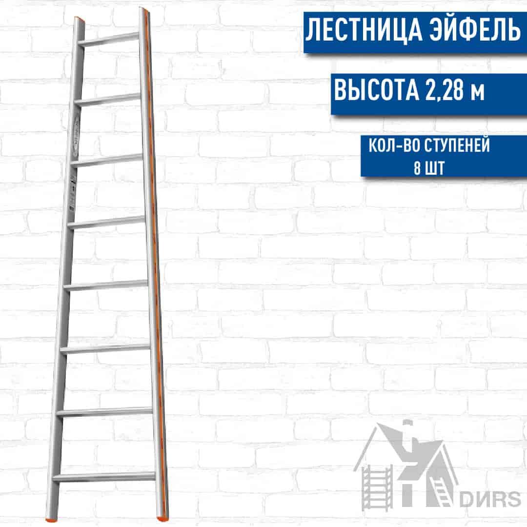 Эйфель односекционная алюминиевая лестница Комфорт-Профи-Пирамида (8 ступеней)