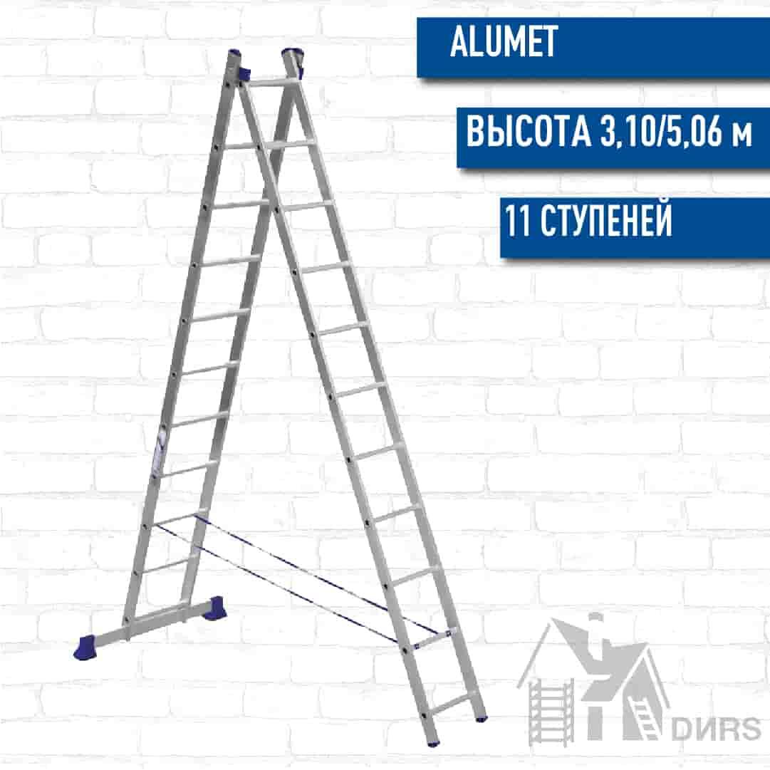 Алюмет (Alumet) двусекционная лестница алюминиевая стандарт (11 ступеней)