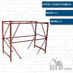 Комплект секции ограждения для вышки тура ВСР-4