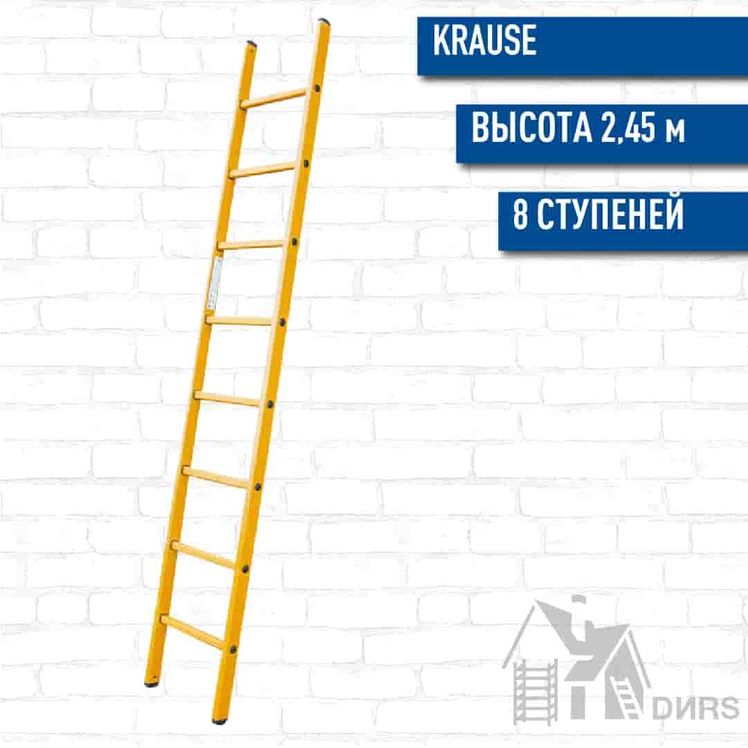 Диэлектрическая приставная лестница Краузе 8 ступеней