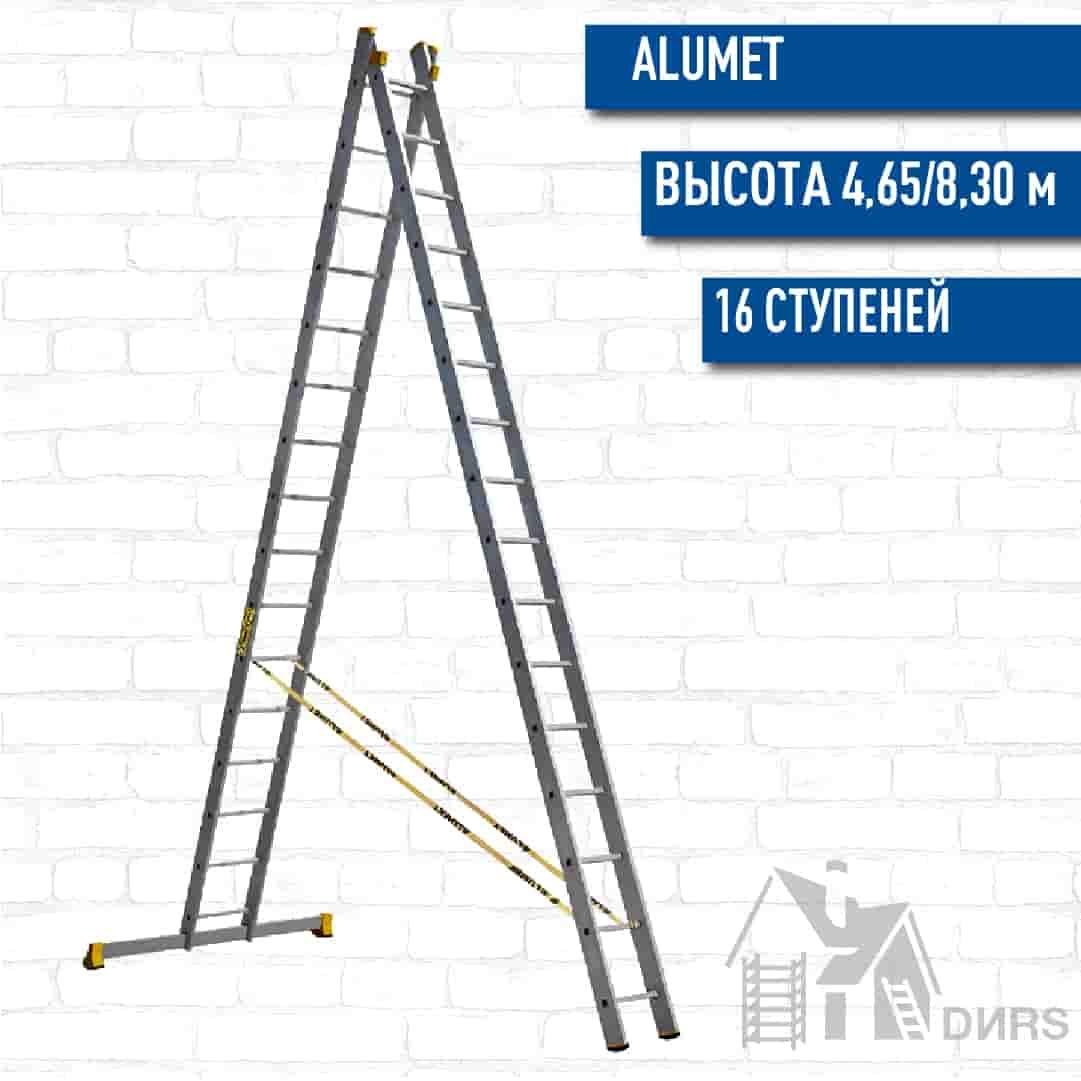 Лестница Алюмет (Alumet) алюминиевая двухсекционная профессионал (16 ступеней)