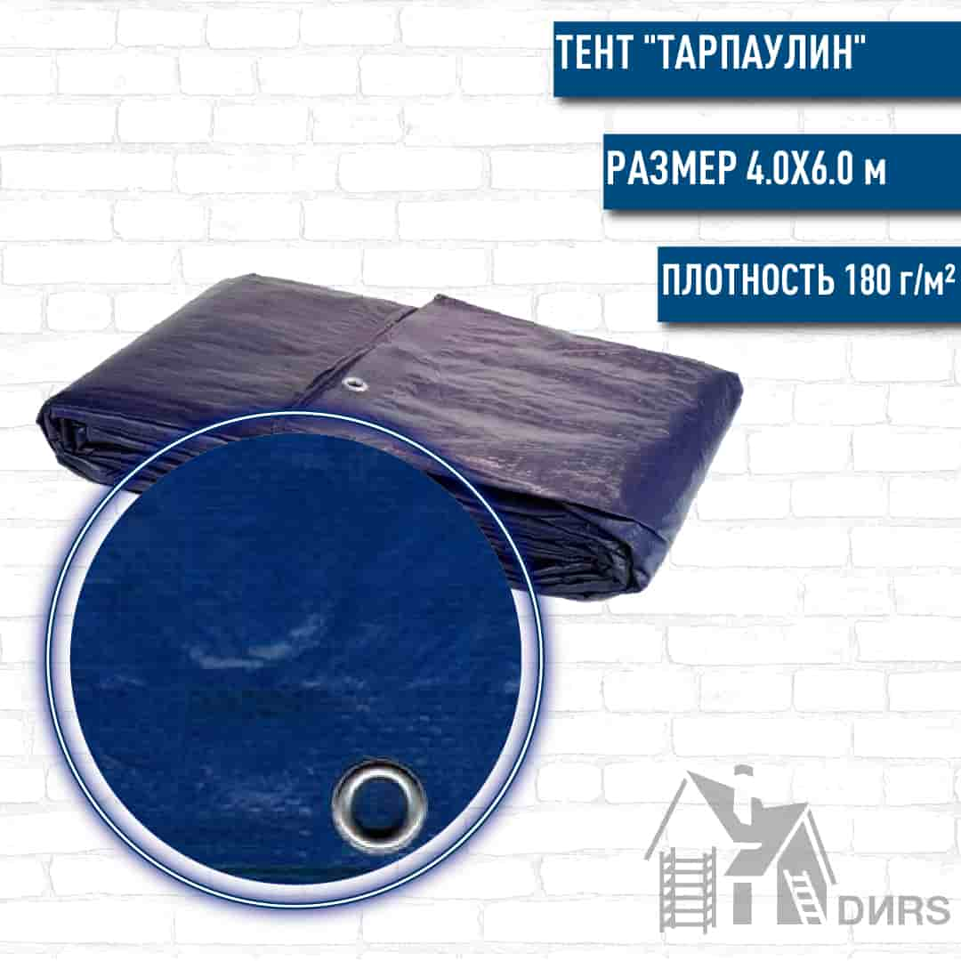 """Тент """"Тарпаулин"""" (180г/м2) 4х6"""