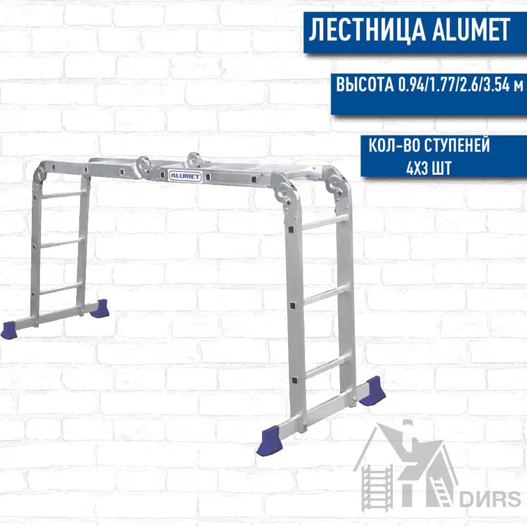 Лестница Алюмет (Alumet) трансформер алюминиевая стандарт (4x3 ступеней)
