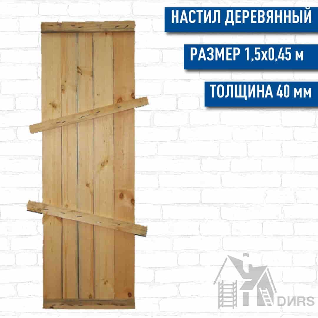 Настил деревянный для хомутовых, клиновых, штыревых строительных лесов 1,50*0,45 (40 мм.)