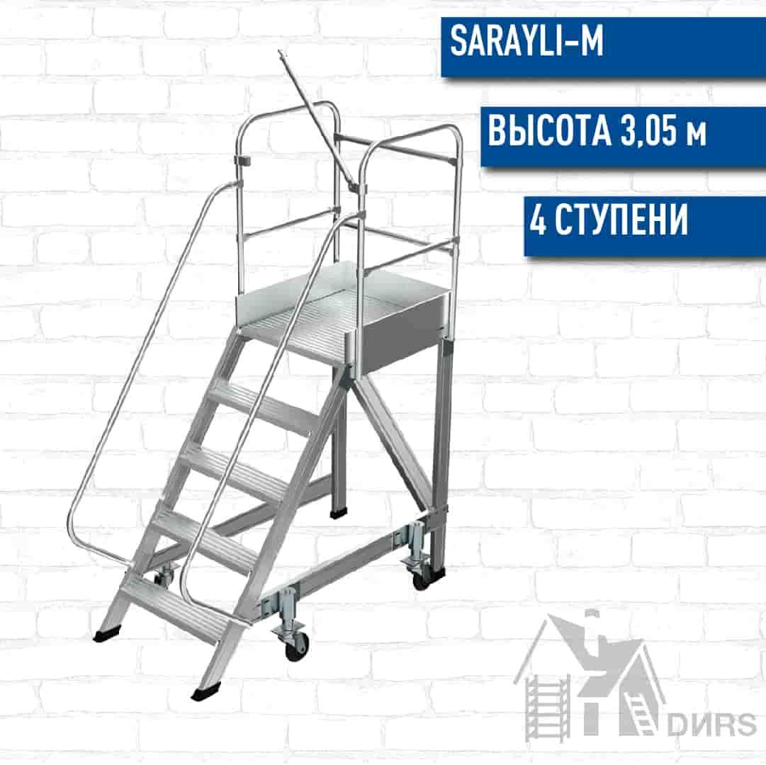 Сарайлы (Sarayli) Односторонняя лестница-платформа с колесами на амортизаторах (4 ступени)